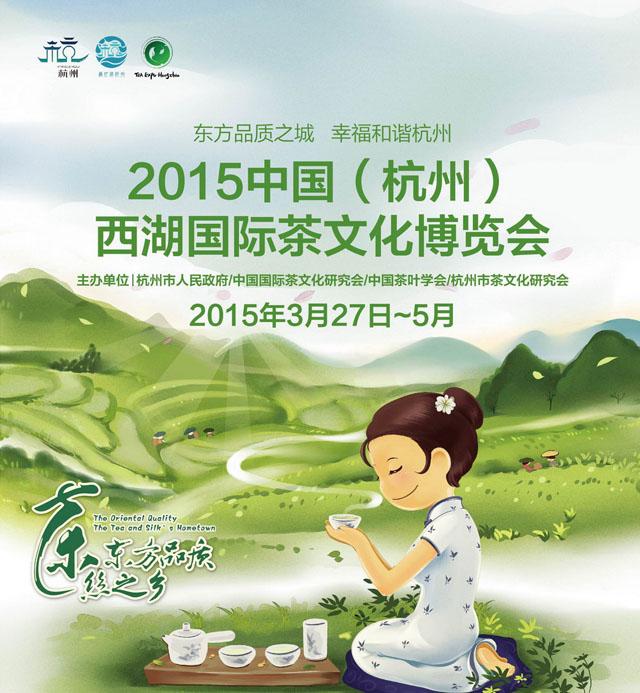 """茶文化博览会安顶山""""茶丝之旅"""""""