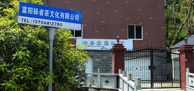 富阳砾者茶文化有限公司