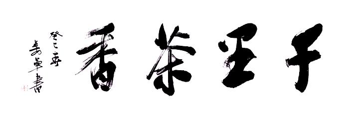 云雾茶炒制工艺及品鉴